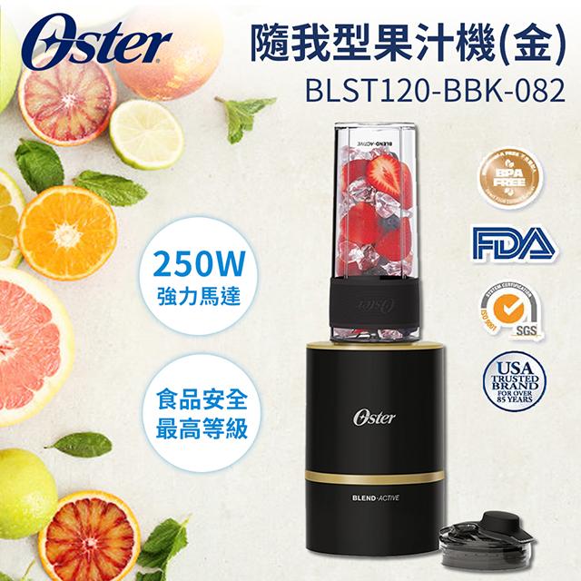 OSTER 隨我型果汁機(金)