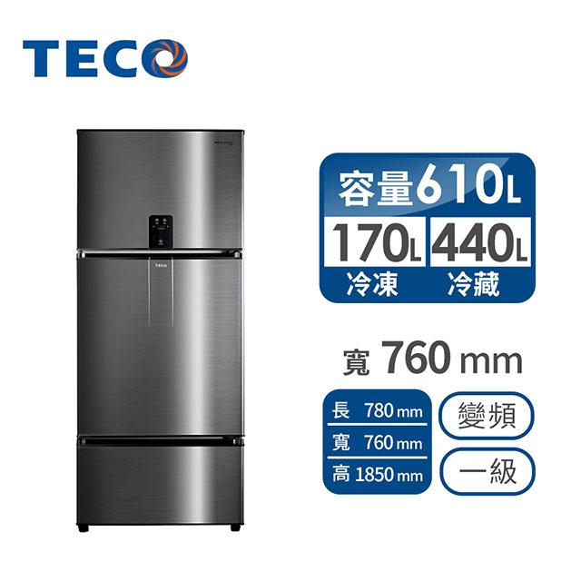 東元 610公升三門變頻冰箱