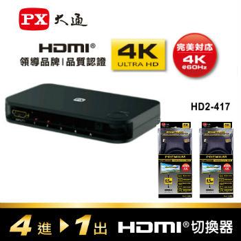 大通 PREMIUM特級高速HDMI線1.5米*2入 +大通4進1出HDMI切換器(4K*2K)