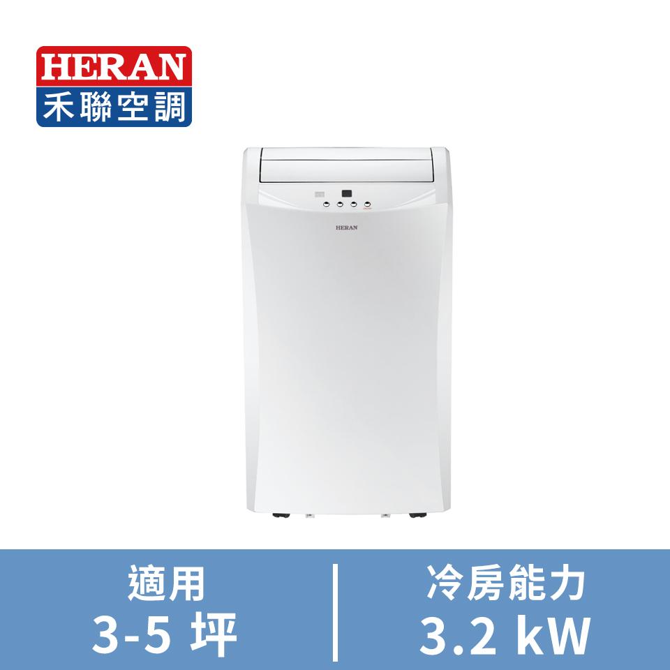 HERAN移動式冷暖空調HPA-3EDH