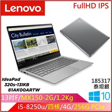 【福利品】LENOVO IP 320S-礦灰色 13吋筆電(i5-8250U/MX150/4G/256G SSD)