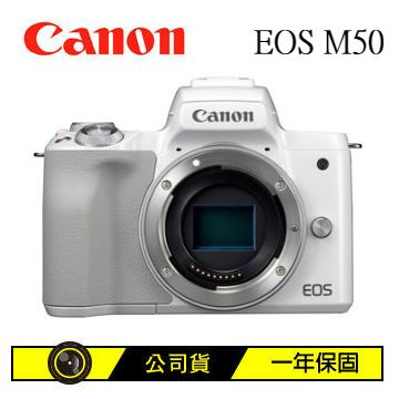 Canon EOS M50微單眼相機(BODY)-白 EOS M50白BODY