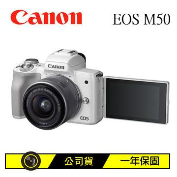 Canon EOS M50微單眼相機(單鏡組)-白