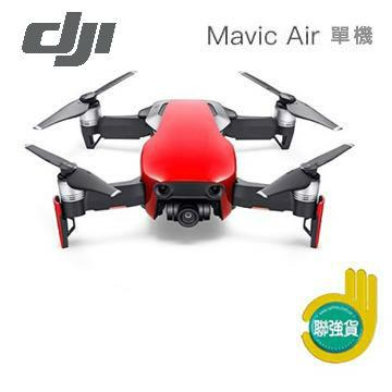 DJI Mavic Air空拍機-單機版(烈焰紅)