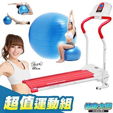 【健身大師】超猛S曲線電動跑步機運動組