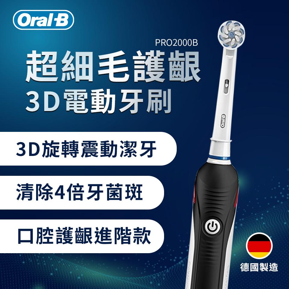 歐樂B 超細毛護齦3D電動牙刷 PRO2000B