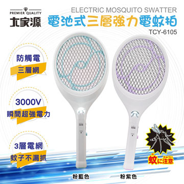 大家源 電池式三層強力電蚊拍 TCY-6105