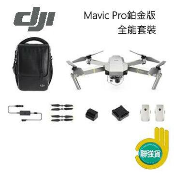 DJI Mavic Pro空拍機-全能套裝(鉑金版) Mavic Pro全能套裝-鉑金版