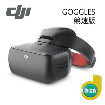 DJI GOGGLES 飛行眼鏡-競速版 DJI GOGGLES 競速版