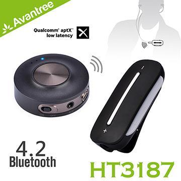 Avantree HT3187免配對音樂傳輸升級套件組
