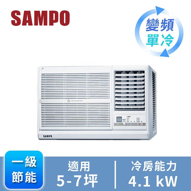 聲寶SAMPO 窗型變頻單冷空調(右吹)