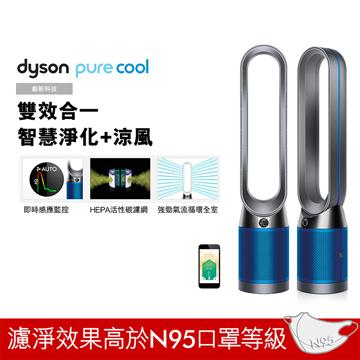 【拆封品】Dyson 智慧空氣清淨機TP04