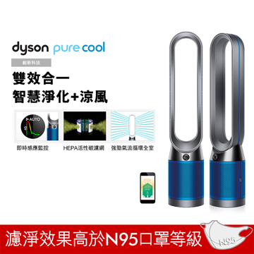 【拆封品】Dyson 智慧空氣清淨機