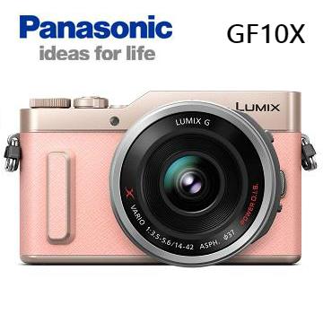 Panasonic GF10X可交換式鏡頭相機(粉紅)