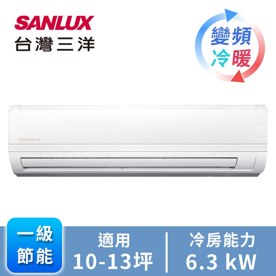 台灣三洋一對一變頻冷暖空調(精品型) SAC-63VH7