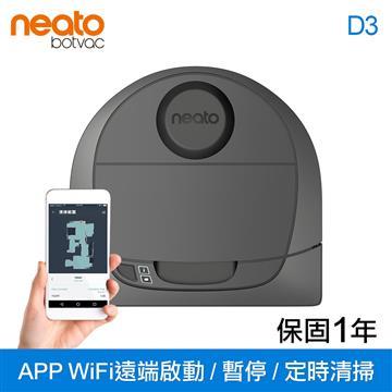 Neato Botvac D3 Wifi雷射掃描掃地機 D3