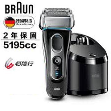 德國百靈 新5系列靈動貼面電鬍刀