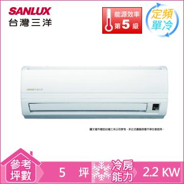 台灣三洋一對一定頻單冷空調(110V)