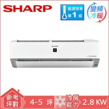 SHARP除菌離子一對一變頻冷暖空調 AE-28VAMH