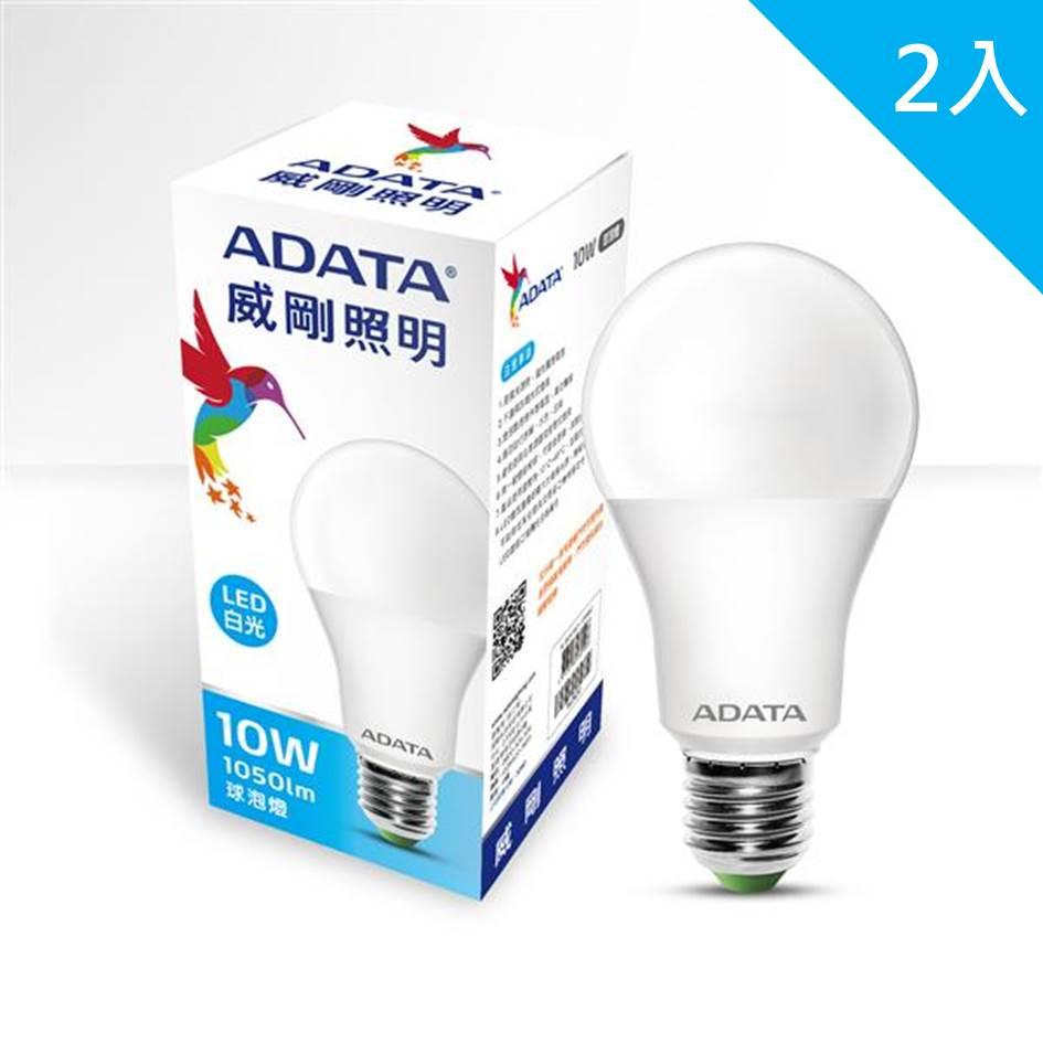 【二入組】ADATA 威剛10W高效能LED球泡燈-白光