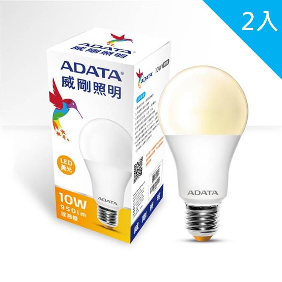 【二入組】ADATA 威剛10W高效能LED球泡燈-黃光