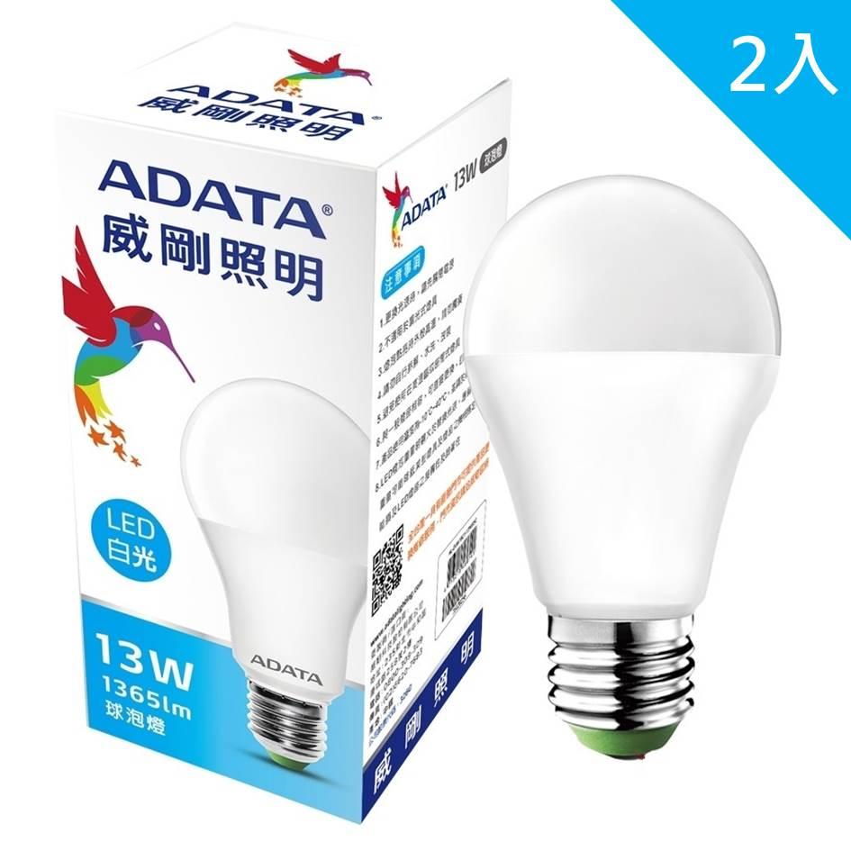 【二入組】ADATA 威剛13W高效能LED球泡燈-白光