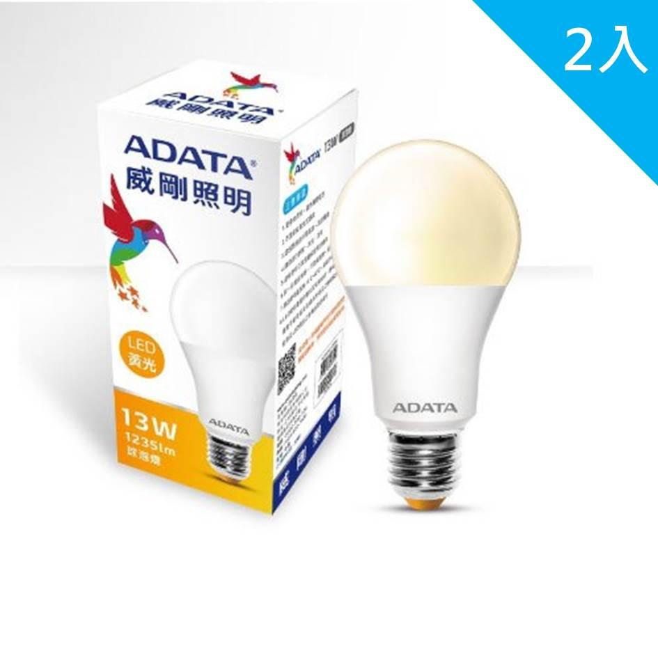 【二入組】ADATA 威剛13W高效能LED球泡燈-黃光 AL-BUA19C1-13W30C