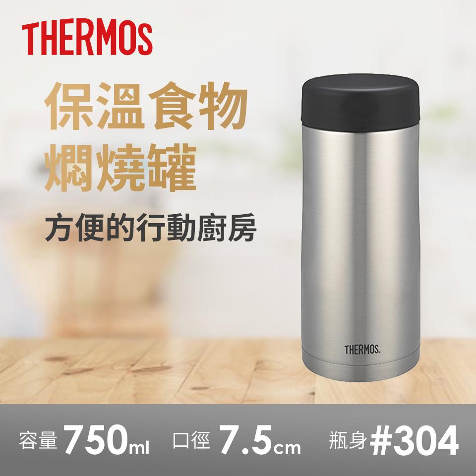 膳魔師750ml不銹鋼真空保溫罐