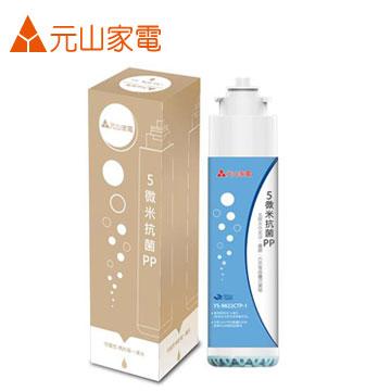 元山 5微米抗菌PP濾芯 YS-9822CTP-1