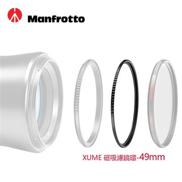 Manfrotto 濾鏡環(FH) XUME磁吸環系列 49mm