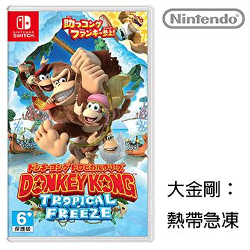 任天堂 Nintendo Switch 大金剛 : 熱帶急凍 Donkey Kong Country: Tropical Freeze