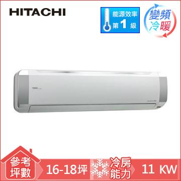 日立高效頂級型1對1冷暖空調RAS-110NX1 RAC-110NX1
