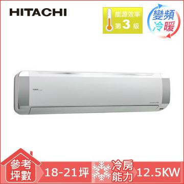 日立高效頂級型1對1冷暖空調RAS-125NX1