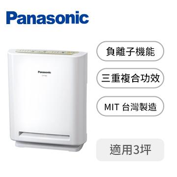 【拆封品】Panasonic 3坪負離子清淨機