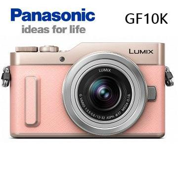 【展示機】Panasonic GF10K可交換式鏡頭相機(粉紅)