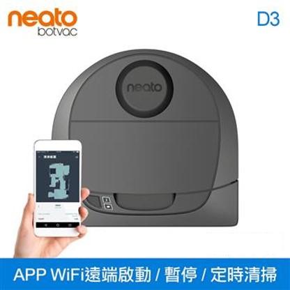 【展示品】Neato Botvac D3 Wifi雷射掃描掃地機