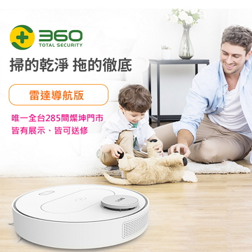 【展示機】360掃地機器人