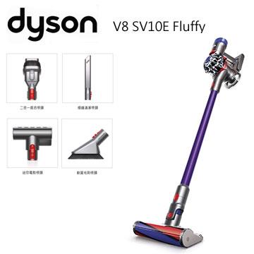 Dyson V8 Fluffy SV10E無線吸塵器 V8 Fluffy SV10E(紫)