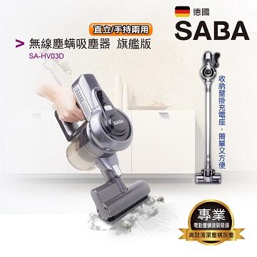 SABA 無線塵蹣吸塵器旗艦版