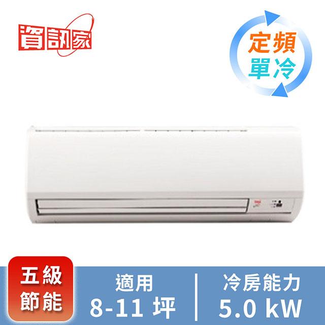 資訊家一對一定頻單冷空調GI-50SC1