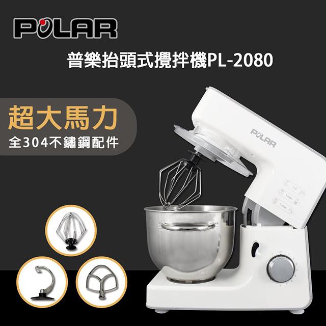 普樂POLAR第二代全不銹鋼配件抬頭式攪拌機