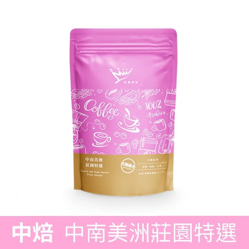金鑛精品咖啡-中美洲莊園特選(1磅)