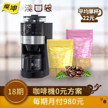 淺口袋0元方案 - 金鑛精品咖啡豆36包+siroca石臼式全自動研磨咖啡機