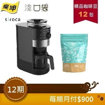 淺口袋專案 - 金鑛精品咖啡豆12包+siroca石臼式全自動研磨咖啡機