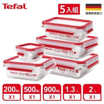 【法國特福】EMSA耐熱玻璃保鮮盒(五件組)