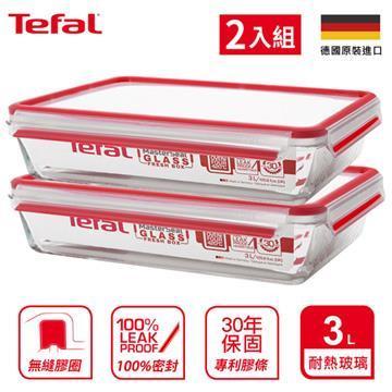 【法國特福】EMSA玻璃保鮮盒3L 長方型2入組