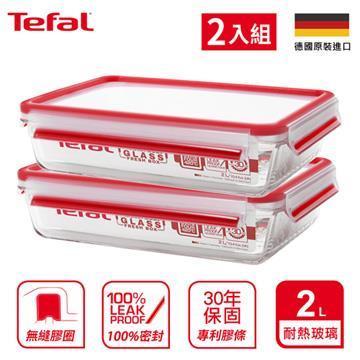 【法國特福】EMSA玻璃保鮮盒2L 長方型2入組
