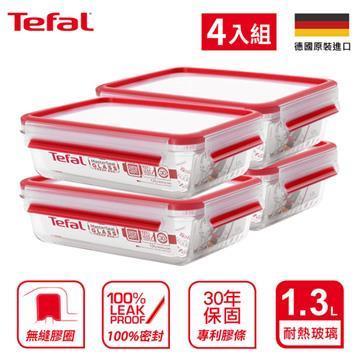 【法國特福】EMSA玻璃保鮮盒1.3L方型4入組
