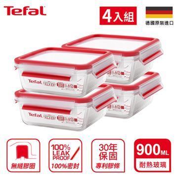 【法國特福】EMSA玻璃保鮮盒900ML方型4入組