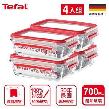 【法國特福】EMSA玻璃保鮮盒700ML方型4入組